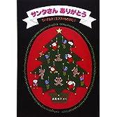 サンタさんありがとう―ちいさなクリスマスのものがたり (日本傑作絵本シリーズ)