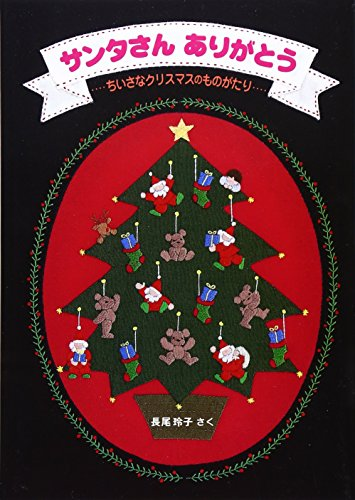 サンタさん ありがとう (日本傑作絵本シリーズ)