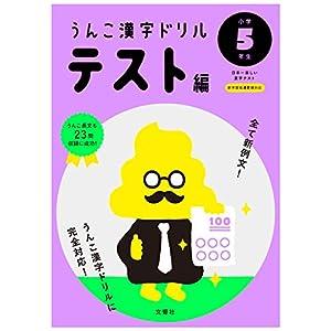 うんこ漢字ドリル テスト編 小学5年生 (うんこ漢字ドリルシリーズ)