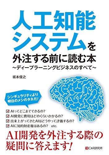 [坂本俊之]の人工知能システムを外注する前に読む本~ディープラーニングビジネスのすべて~