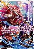 ゲーム オブ ファミリア-家族戦記- コミック 1-2巻セット