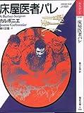 床屋医者パレ (福武文庫―JOYシリーズ)