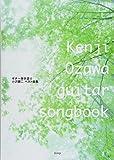 Guitar songbook 小沢健二 ベスト曲集 (楽譜)