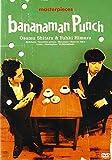 バナナマン傑作選ライブ bananaman Punch [DVD]