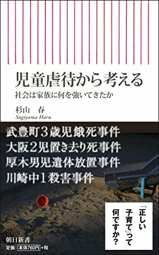 児童虐待から考える 社会は家族に何を強いてきたか (朝日新書)