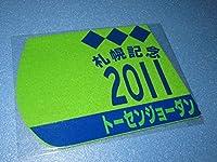 第47回 札幌記念優勝 トーセンジョーダン ゼッケンコースター