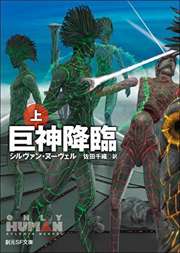 巨神降臨 上 〈巨神計画〉シリーズ (創元SF文庫)