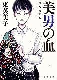 美男の血 (角川文庫)