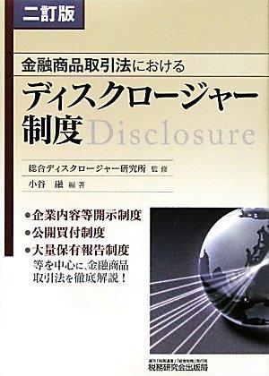 金融商品取引法におけるディスクロージャー制度