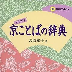 京ことばの辞典