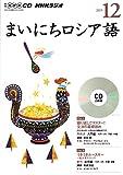 NHK CD ラジオ まいにちロシア語 2015年12月号