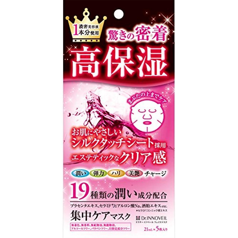 ジレンマ石灰岩宿プロダクトイノベーション ドクターイノベール 集中ケアマスク 21MLX5H