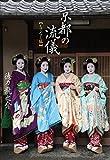 京都の流儀―もてなし篇― (翼の王国books) 画像