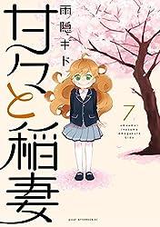甘々と稲妻(7) (アフタヌーンコミックス)
