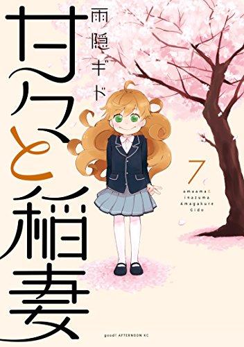 甘々と稲妻(7) (アフタヌーンコミックス)の詳細を見る