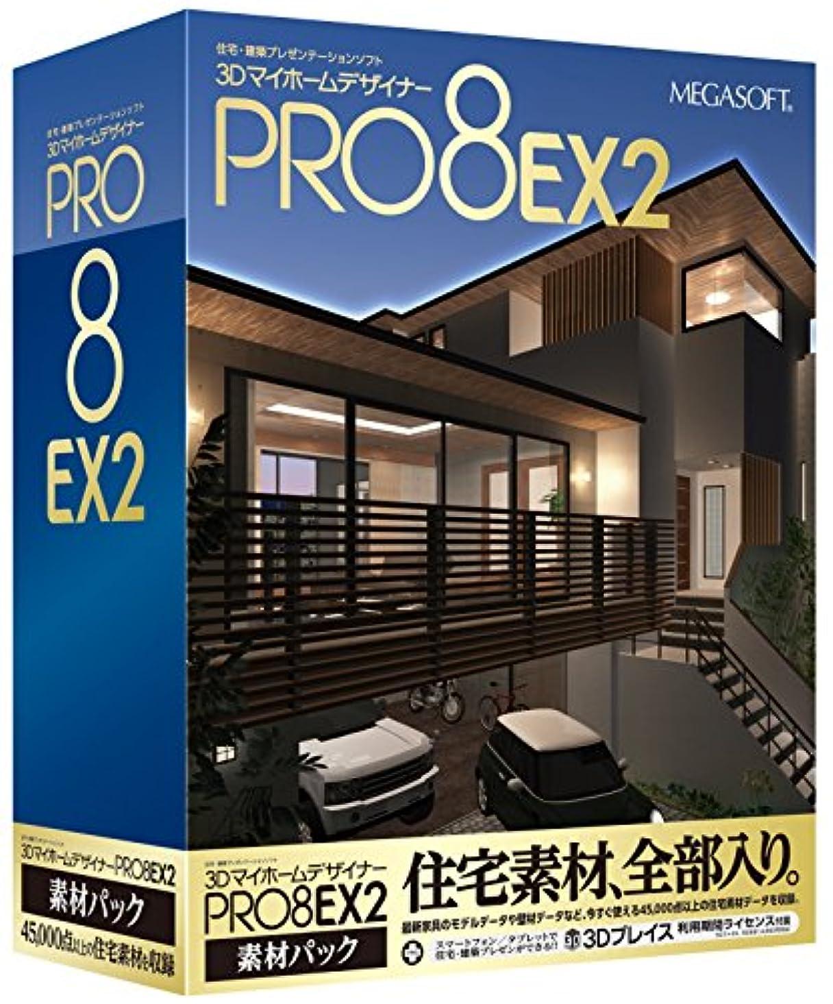 3DマイホームデザイナーPRO8 EX2 素材パック