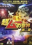 超ムーの世界 第二章[DVD]