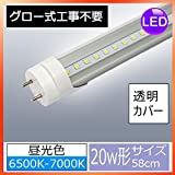 LED蛍光灯 20W形 58cm 直管 G13口金 昼光色 1150LM グロー式工事不要