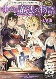 ソード・ワールド2.5ショートストーリーplusシナリオ 小さな魔法の物語 (ドラゴンブック)