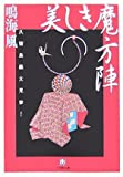 美しき魔方陣―久留島義太見参! (小学館文庫)
