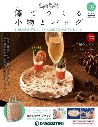 籐でつくる小物とバッグ 16号 [分冊百科] (キット・工具付) 発売日