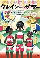 クレイジー・サマー (鈴木出版の海外児童文学)