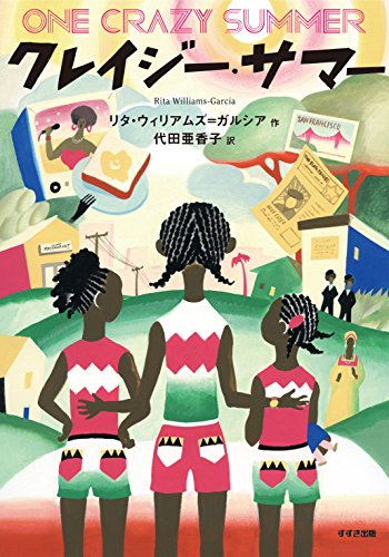 クレイジー・サマー (鈴木出版の海外児童文学)の詳細を見る