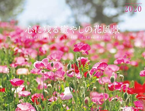 カレンダー2020 心に残る癒やしの花風景 Beautiful Flower Garden in Your Heart (ヤマケイカレンダー2020)