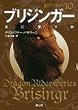 ブリジンガー 炎に誓う絆 ドラゴンライダー10 (静山社文庫)