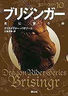 ブリジンガー 炎に誓う絆 ドラゴンライダー3