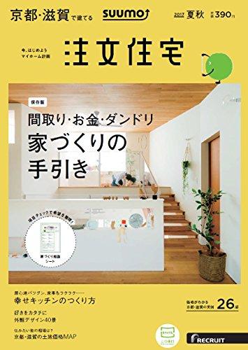 SUUMO注文住宅 京都・滋賀で建てる 2017年夏秋号