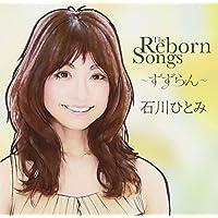 THE REBORN SONGS~すずらん~