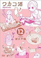 ワカコ酒 第12巻