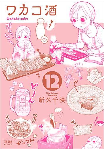 ワカコ酒 12[ 新久 千映 ]の自炊・スキャンなら自炊の森