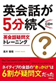 CD付 英会話が5分続く 英会話疑問文トレーニング