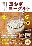Amazon.co.jp玉ねぎヨーグルト