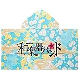 和楽器バンドHALL TOUR 2017 四季ノ彩-Shiki no Irodori- フード付きバスタオル
