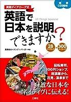 英語で日本を説明できますか? 28ダイアローグ+300キーフレーズ CD2枚付