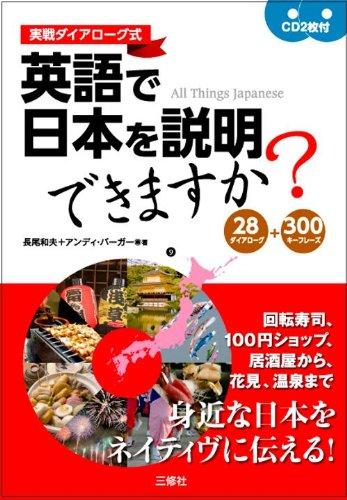 英語で日本を説明できますか? 28ダイアローグ+300キーフレーズ CD2枚付の詳細を見る