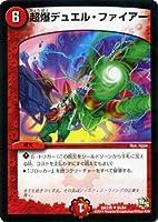 デュエルマスターズ / 超爆デュエル・ファイアー / ドラゴンサーガ 超王道戦略ファンタジスタ12