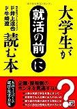 大学生が就活の前に読む本 (Asuka business & language book)