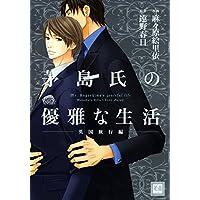 茅島氏の優雅な生活~英国旅行編~ (花音コミックス)
