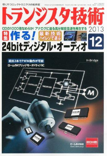 トランジスタ技術 2013年 12月号 [雑誌]の詳細を見る