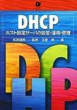 DHCP―ホスト設定サーバの設定・運用・管理 画像