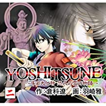 YOSHITSUNE~牛若丸と静 悠久の愛の物語~ 2巻 (コミックBookmark!)