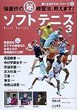 ソフトテニス 3—強豪校の(秘)練習法、教えます! (B・B MOOK 999 強くなるドリル・シリーズ 32) -