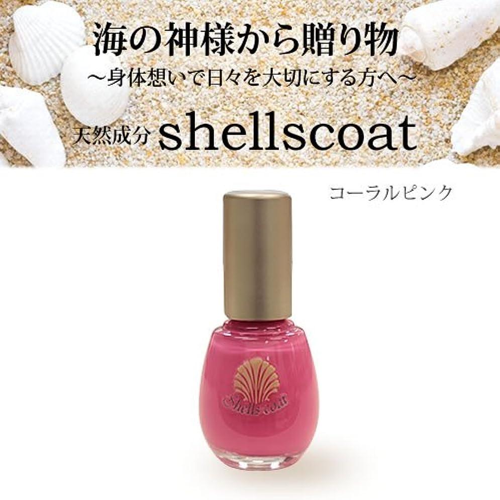 香水小競り合い著名なシェルズ コート コーラルピンク