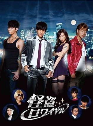 怪盗ロワイヤル [DVD]