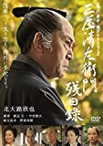三屋清左衛門残日録[DVD]