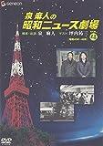 泉麻人の昭和ニュース劇場 VOL.4[DVD]